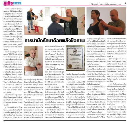 articol_thai-phuket